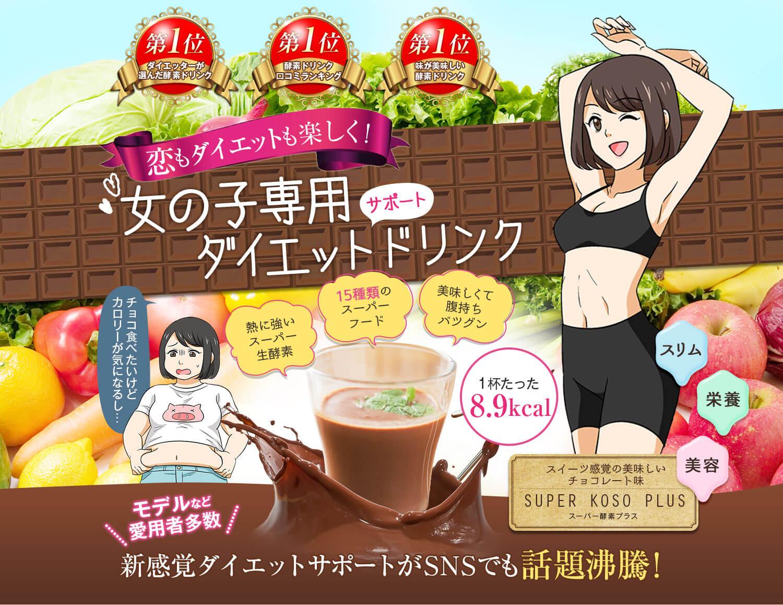 天然食材で安心のダイエットドリンク|モニター価格