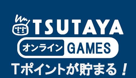 TSUTAYAのオンラインゲーム!?ポイントも貯まる!